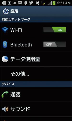 Androidの設定から確認