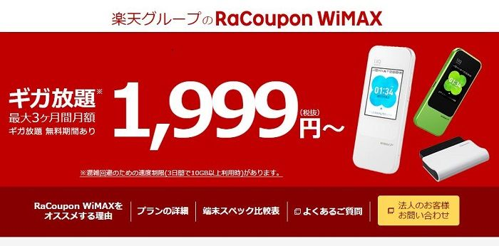 WiMAX 2+を提供している事業者の中で最安クラスの ラクーポンWiMAXなら、ギガ放題プランを月額3,000円以下で利用することが可能