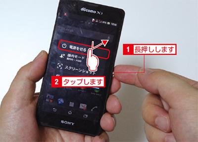 スマートフォンの電源を切る