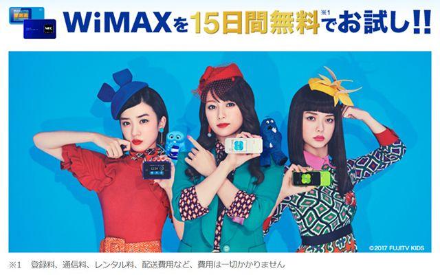 UQ WiMAXのTryWiMAXなら無料でお試し可能