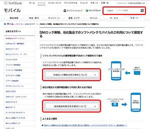 SIMロック解除に関するページ