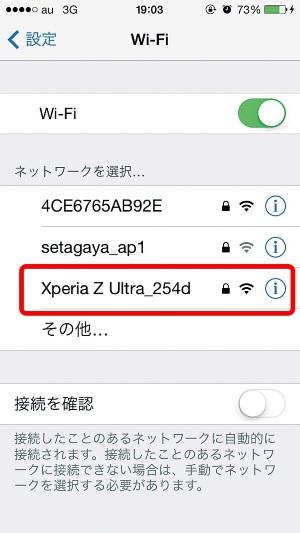 Wi-Fiをオンにしてネットワークを選択