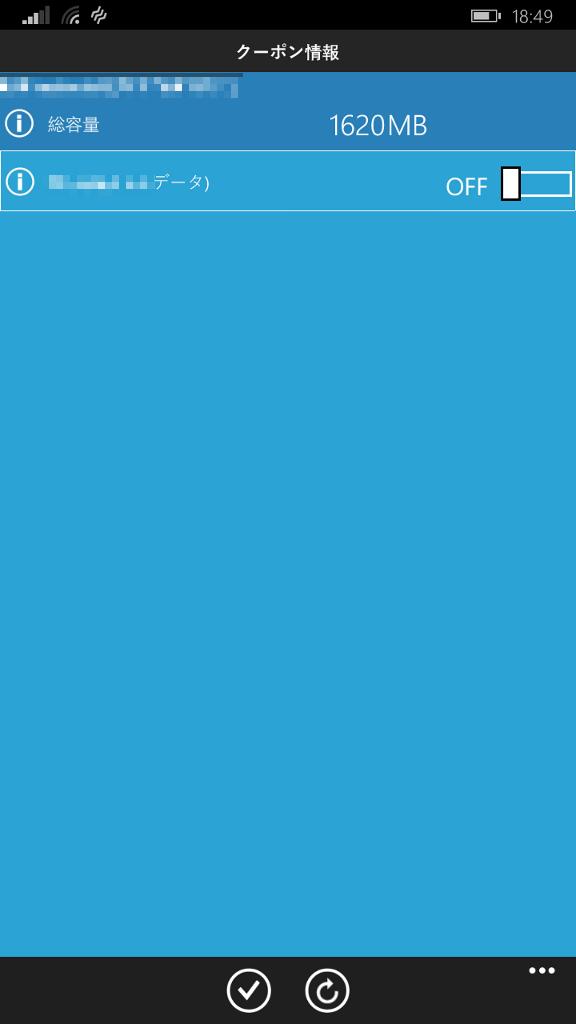 Mio Switch画面クーポン情報