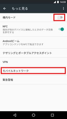 b-mobile「初期設定(プロファイル・APN設定)」