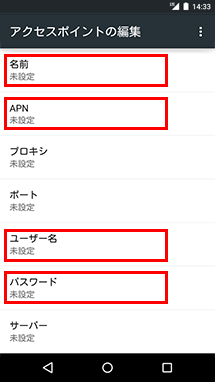 画像引用:b-mobile「初期設定(プロファイル・APN設定)」