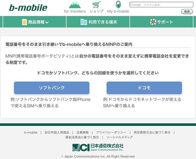 b-mobile「電話番号をそのまま引き継いでb-mobileへ乗り換えるMNPのご案内」
