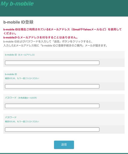 b-mobile「b-mobile ID登録」