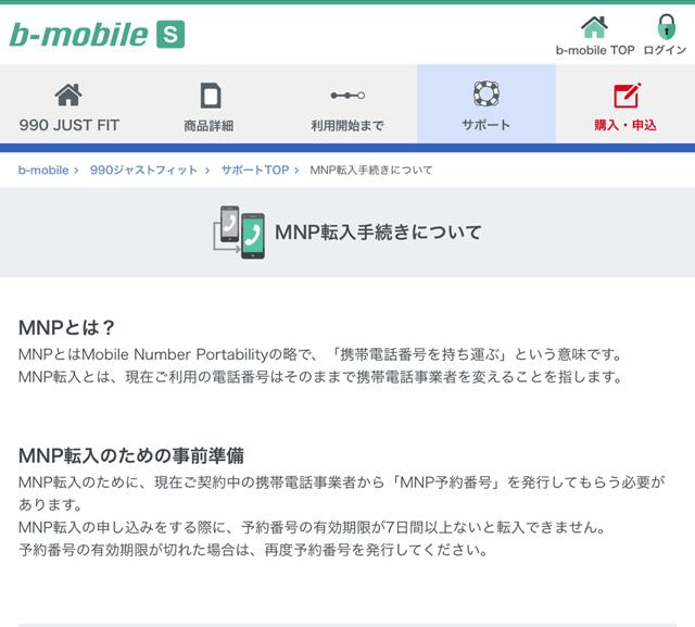 b-mobile「MNP転入手続きについて」