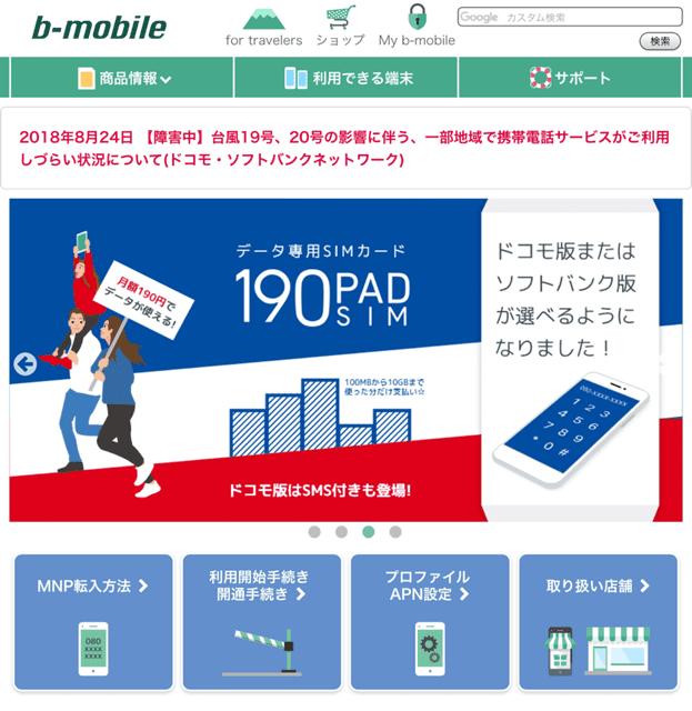 b-mobile「TOP」