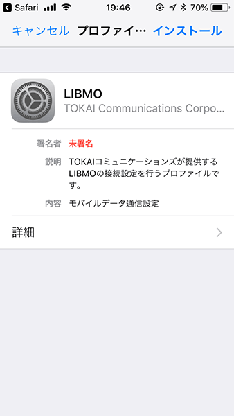 iPhone 設定