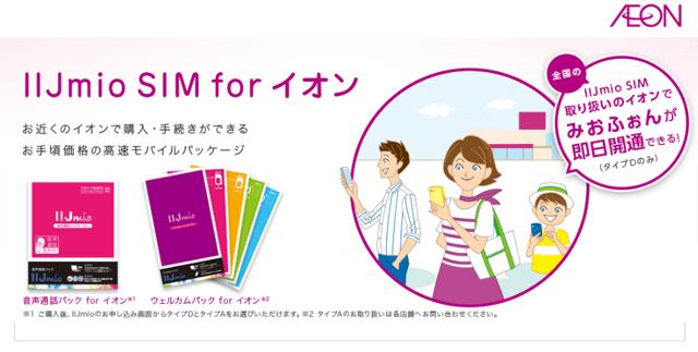 IIJmio SIM for イオン