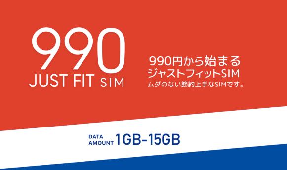 b-mobile「990ジャストフィットSIM TOP」