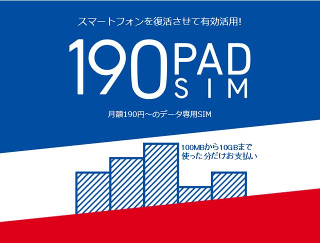 画像引用:b-mobile「190PadSIM TOP」