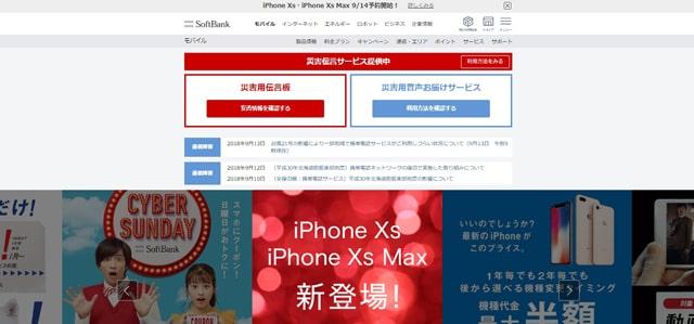 SoftBank「モバイル」