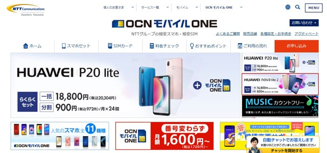 OCNモバイルONE「TOP」