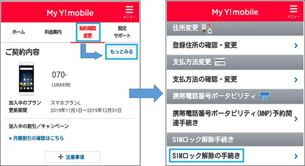 Y!mobile「[SIMロック解除]手続き方法を教えてください。」