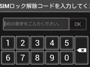 Y!mobile「SIMロック解除のお手続き」