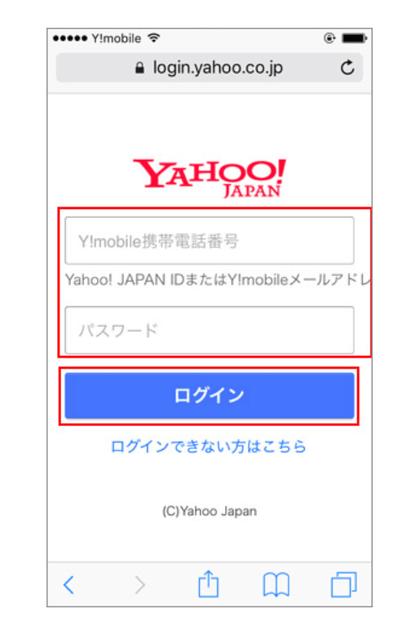 Y!mobile「よくある質問:[iPhone]一括設定」⑥