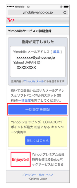 Y!mobile「よくある質問:[iPhone]一括設定」⑦