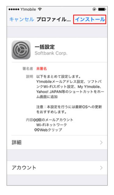 Y!mobile「よくある質問:[iPhone]一括設定」⑨
