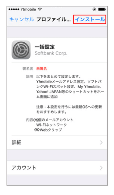 Apn iphone ワイ モバイル