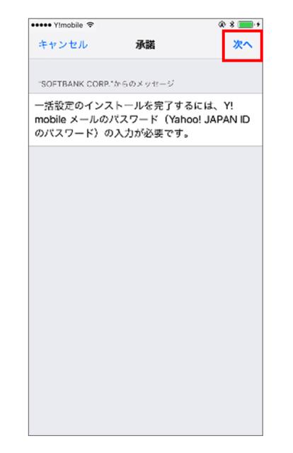 Y!mobile「よくある質問:[iPhone]一括設定」⑩