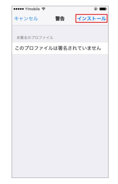 Y!mobile「よくある質問:[iPhone]一括設定」⑪
