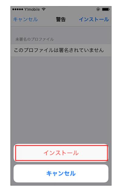 Y!mobile「よくある質問:[iPhone]一括設定」⑫