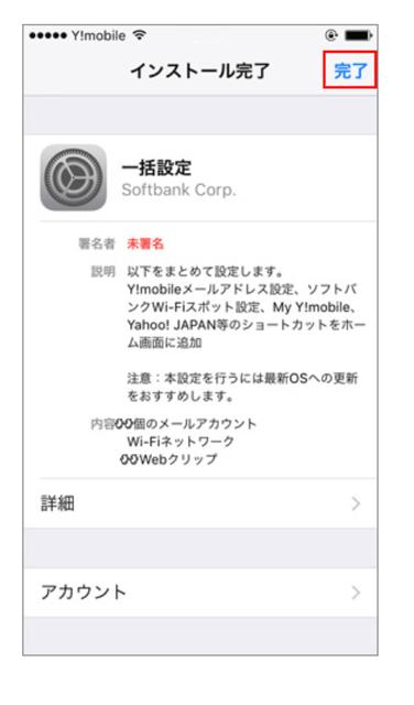 Y!mobile「よくある質問:[iPhone]一括設定」⑬