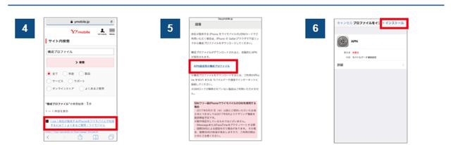 Y!mobile「ワイモバイルスマホ初期設定方法APN設定」②