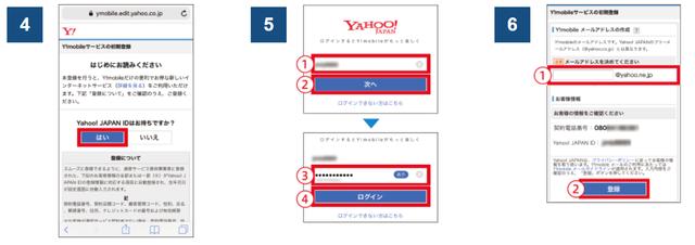Y!mobile「ワイモバイルスマホサービス初期設定方法」②