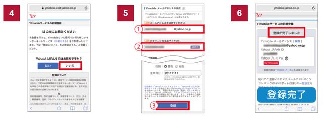 Y!mobile「ワイモバイルスマホサービス初期設定方法」④