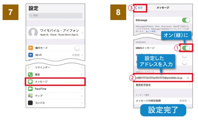 Y!mobile「ワイモバイルスマホ初期設定方法MMS」③