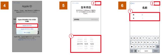 Y!mobile「ワイモバイルスマホ初期設定方法AppleID」②