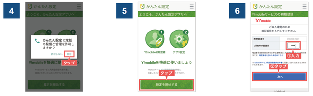 Y!mobile「ワイモバイルスマホ初期設定方法Android」②