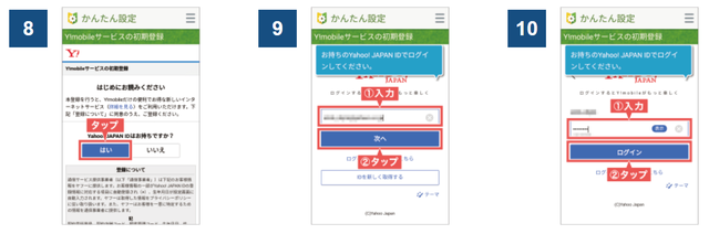 Y!mobile「ワイモバイルスマホ初期設定方法Android」④