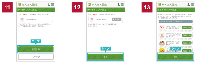 Y!mobile「ワイモバイルスマホ初期設定方法Android」⑧