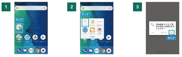 Y!mobile「ワイモバイルスマホ初期設定方法Androidメールアプリ」