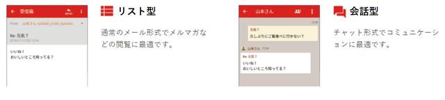 Y!mobile「ワイモバイルスマホ初期設定方法Androidメールアプリ」④