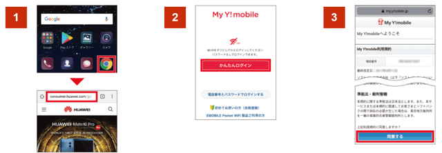 Y!mobile「ワイモバイルスマホ初期設定方法AndroidMy!mobiel登録」