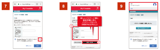 Y!mobile「ワイモバイルスマホ初期設定方法AndroidMy!mobiel登録」③