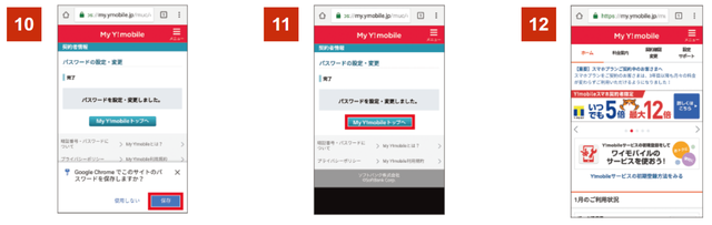 Y!mobile「ワイモバイルスマホ初期設定方法AndroidMy!mobiel登録」④