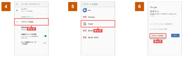 Y!mobile「ワイモバイルスマホ初期設定方法AndroidGoodleアカウント登録」②