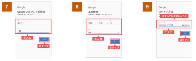 Y!mobile「ワイモバイルスマホ初期設定方法AndroidGoodleアカウント登録」③