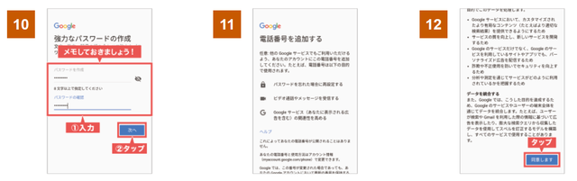 Y!mobile「ワイモバイルスマホ初期設定方法AndroidGoodleアカウント登録」④