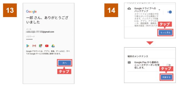 Y!mobile「ワイモバイルスマホ初期設定方法AndroidGoodleアカウント登録」⑤