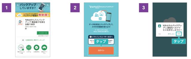 Y!mobile「ワイモバイルスマホ初期設定方法Androidかんたんバックアップ」①