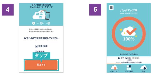 Y!mobile「ワイモバイルスマホ初期設定方法Androidかんたんバックアップ」②