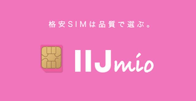 IIJmio公式ページ