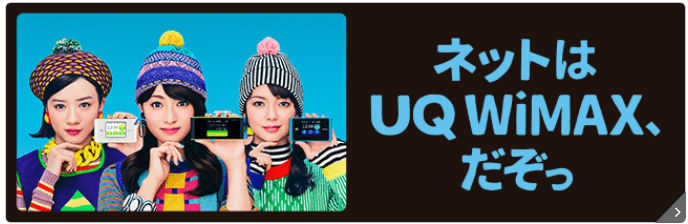 UQ mobile「UQ WiMAX|UQコミュニケーションズ